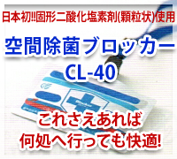 日本初!!固形二酸化塩素剤(顆粒状)使用 これさえあれば 何処へ行っても快適!