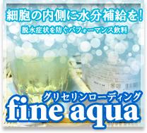 細胞の内側に水分補給を! 脱水症状を防ぐパフォーマンス飲料 グリセリンローディング fine aqua ファインアクア