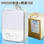 プレベント専用超音波小型噴霧器 コンパクトモデル 14畳用<約23㎡>【原液10L付き】
