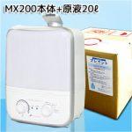 プレベント専用超音波小型噴霧器 コンパクトモデル 14畳用<約23㎡>【原液20L付き】