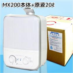 mx200_20l