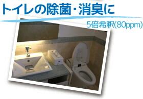 トイレの除菌消臭に