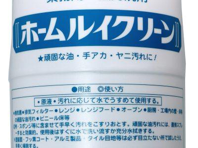 業務用・強力洗剤 ホームルイクリーン